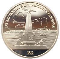 рубль 1987 175 лет Бородино