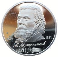 1 рубль 1989 Мусоргский ПРУФ