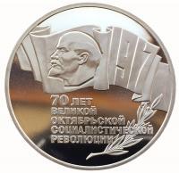 5 рублей 1987 70 лет ВОСР Шайба ПРУФ