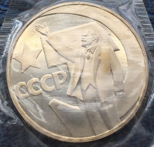 1 рубль 1967 50 лет Советской Власти ПРУФ Запайка