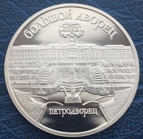 5 рублей Большой Дворец Петродровец
