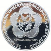 1 рубль 1985 Фестиваль Новодел ПРУФ