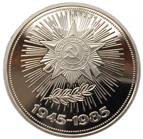 рубль 1985 40 лет Победы