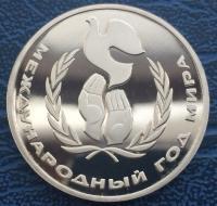 1 рубль год мира пруф
