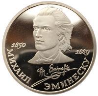 1 рубль 1989 Михаил Эминеску
