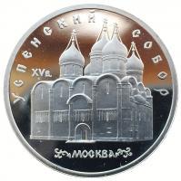 5 рублей 1990 Успенский Собор ПРУФ