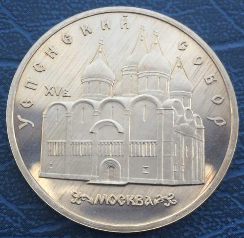 5 рублей успенский собор пруф