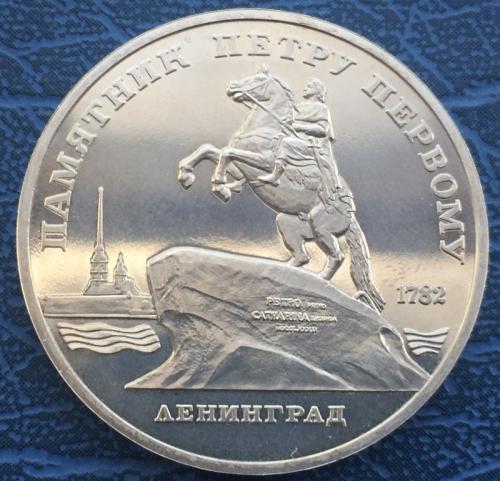 5 рублей памятник петру пруф