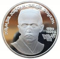 1 рубль 1989 Ниязи ПРУФ