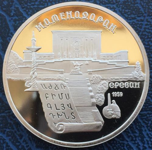 5 рублей матенадарон