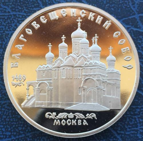 5 рублей благовещенский собор