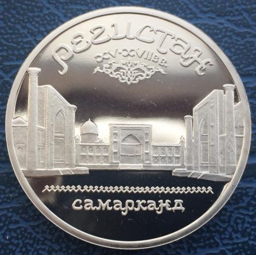 5 рублей 1989 Регистан PROOF