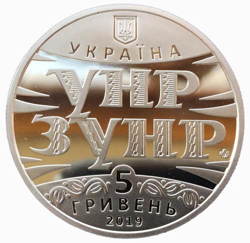 Украина 5 гривен 2019 100 лет Акту Объединения