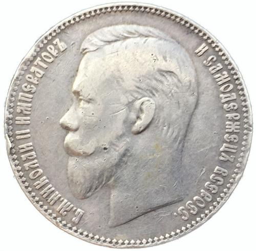 рубль 1901 года