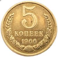 5 копеек 1966 года