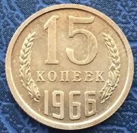 15 копеек 1966 года