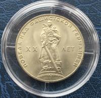 1 рубль 1965 20 лет Победы UNC
