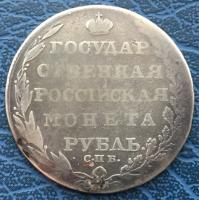 рубль 1804 года