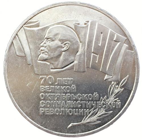 5 рублей 1987 70 Лет Великой Октябрьской Революции