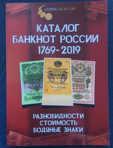 Каталог банкнот России