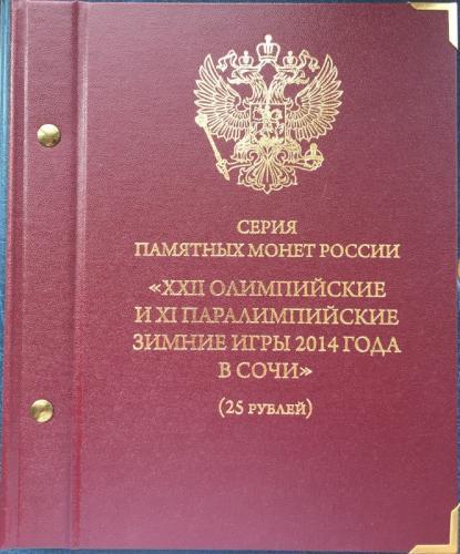 Полный Набор 25 рублей Сочи Цветные + Обычные + 100 рублей в Альбоме