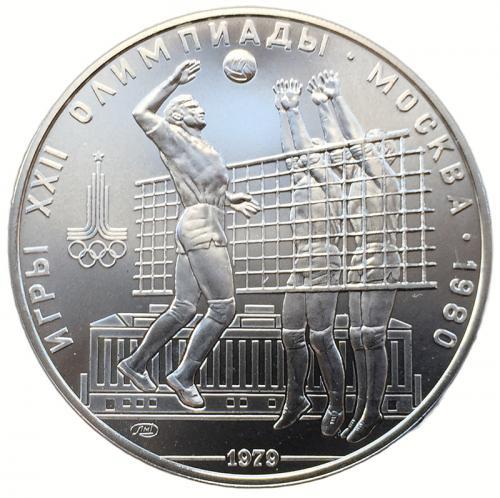 10 Рублей 1979 Баскетбол ( Олимпиада 80 )