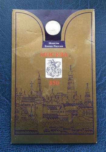 Набор 850 лет Москве