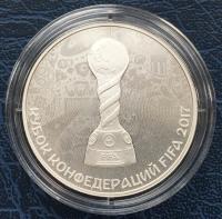 3 рубля кубок конфедераций