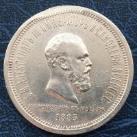 Монета Коронация Александра 3