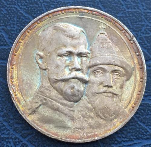 1 рубль 1913 год 300 лет Дому Романовых Патина