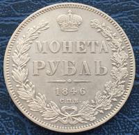 1 рубль 1846 спб па