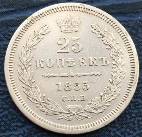 25 копеек 1855 года