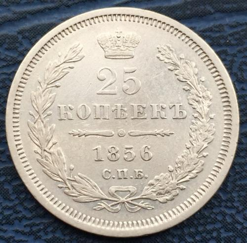 25 копеек 1856 года