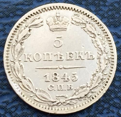 5 копеек 1845 года