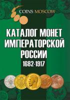 Каталог монет Императорской России 1682-1917 CoinsMoscow