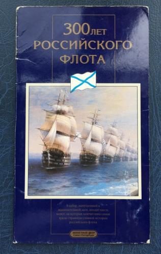 монеты 300 лет российскому флоту