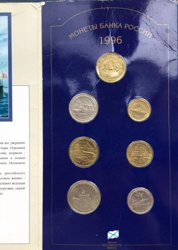 набор монет 300 лет флоту