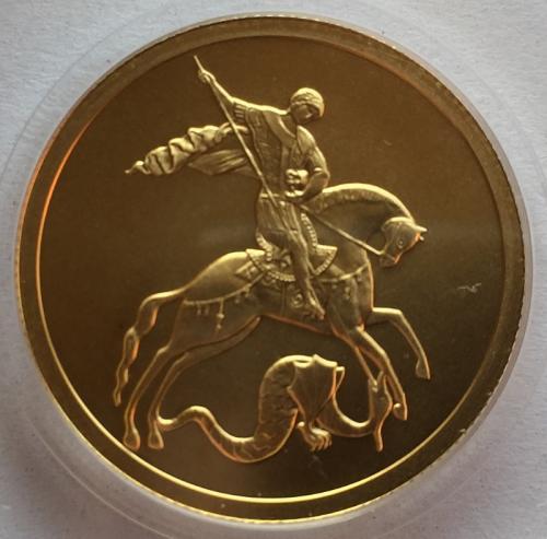 50 рублей георгий победоносец