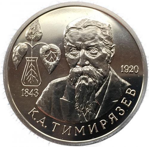 1 рубль 1993 Тимирязев АЦ