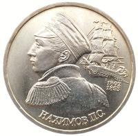 1 рубль 1992 Нахимов АЦ