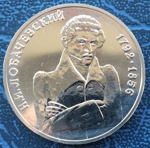1 рубль 1992 Лобачевский