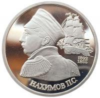 1 рубль 1992 Нахимов