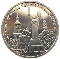 3 рубля 1993 Освобождение Киева