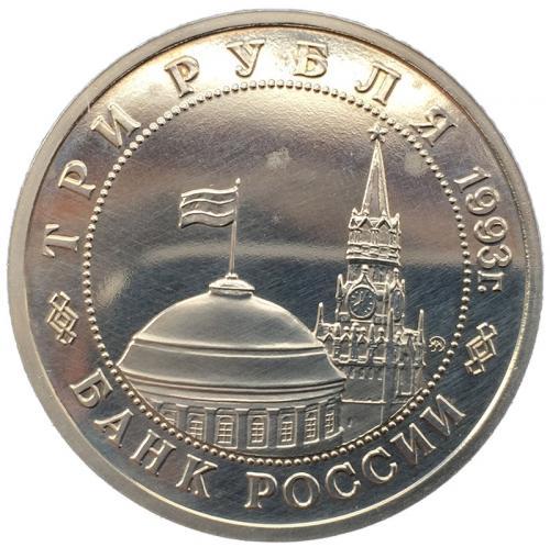 3 рубля 1993 Освобождение Киева АЦ