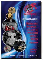 Каталог Монет РСФСР, СССР и России 1921-2020 годов КОНРОС 2019