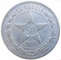 50 копеек 1922 год А.Г.