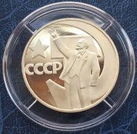 1 рубль 1967 50 лет Советской Власти Стародел ПРУФ