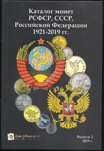 Каталог Монет РСФСР СССР и РФ 1921-2019 НумизМания Выпуск 2