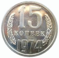 15 копеек 1974 года