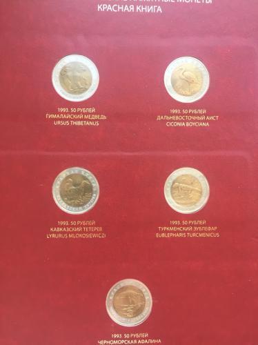 Серия монет Красная Книга